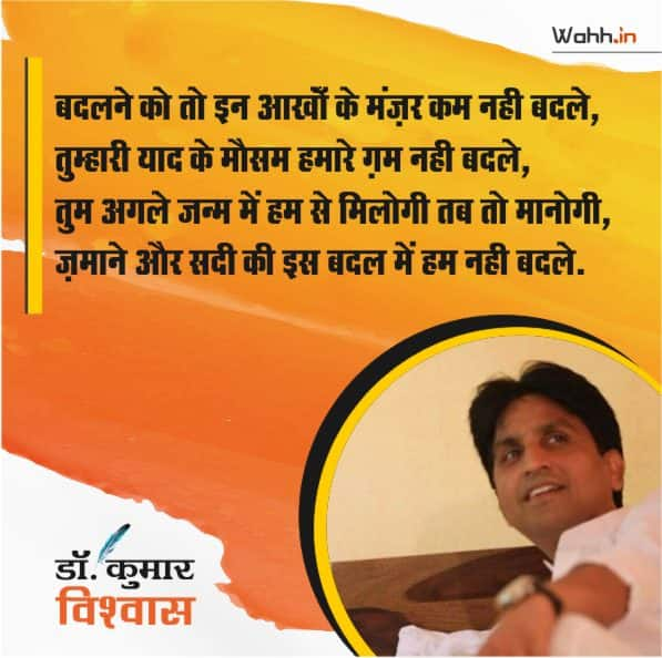 Famous Kumar Vishwas Poetry  in hindi