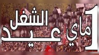 تونس تحيي عيد الشغل