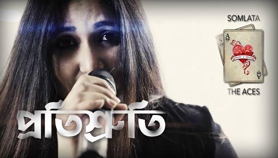 Protisruti by Somlata Acharyya Chowdhury