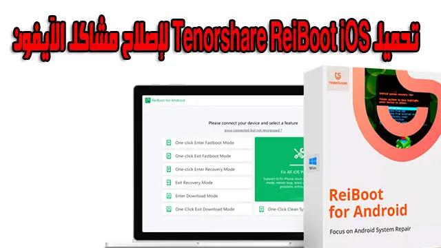 تحميل Tenorshare ReiBoot iOS لإصلاح مشاكل الآيفون