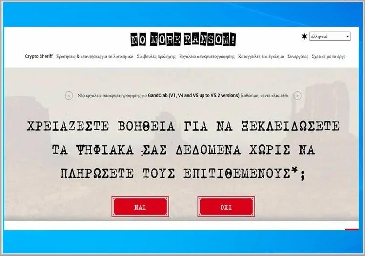 No More Ransom : H  ειδική ιστοσελίδα βοήθειας για  ενημέρωση και  αντιμετώπιση των Ransomware