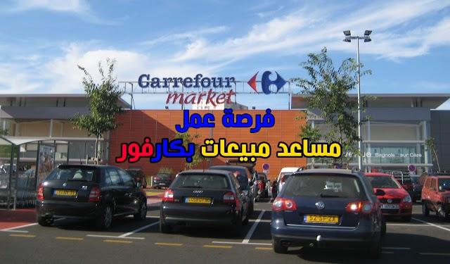 فرصة عمل مساعد مبيعات في مركز carrefour في فرنسا