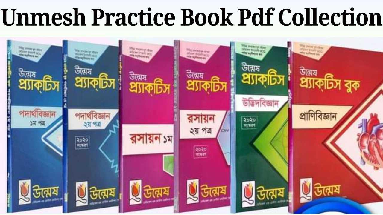 উন্মেষ প্র্যাকটিস বুক pdf Download , Unmesh Practice book Pdf Download , Unmesh Practice book,  উন্মেষ প্র্যাকটিস বুক,উন্মেষ বিশ্ববিদ্যালয় ভর্তি প্র্যাকটিস বুক pdf