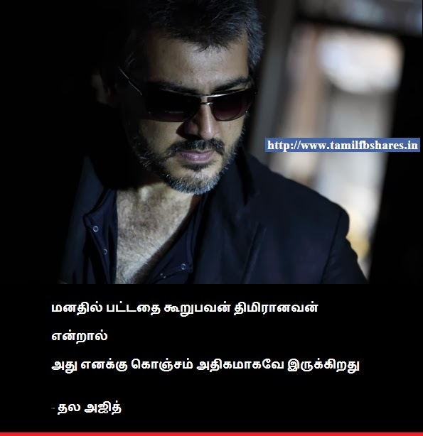 Czeshop Images Ajith Comedy Quotes In Tamil