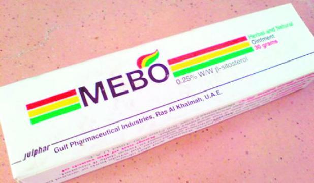 مرهم ميبو لعلاج الحروق والجروح