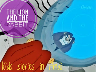 शेर और खरगोश की कहानी || The Lion and The Rabbit || Kids Stories In Hindi
