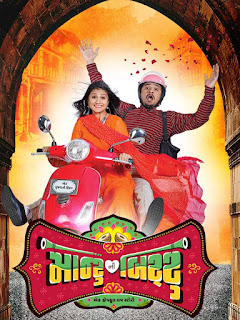 Montu Ni Bittu 2019 Full Gujarati Movie HDRip 720p Download
