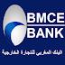 البنك المغربي للتجارة الخارجية: توظيف مكلفين بحسابات المقاولات بمدينة طنجة والنواحي