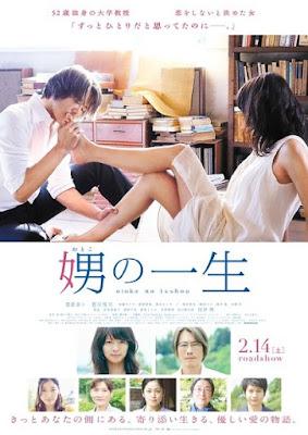 Otoko no isshou (2014) ใครไม่รักเรารักกัน