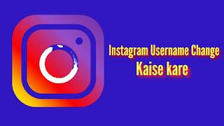 Instagram Username Change Kaise Kare