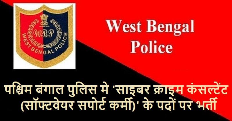 WB Police jobs 2020