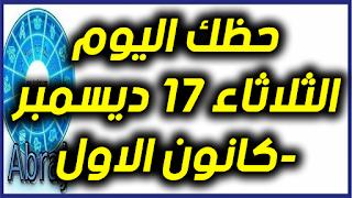 حظك اليوم الثلاثاء 17 ديسمبر-كانون الاول 2019