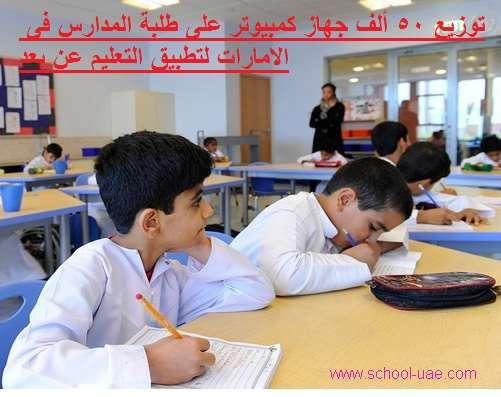 توزيع 50 ألف جهاز كمبيوتر على طلبة المدارس فى الامارات لتطبيق التعليم عن بعد