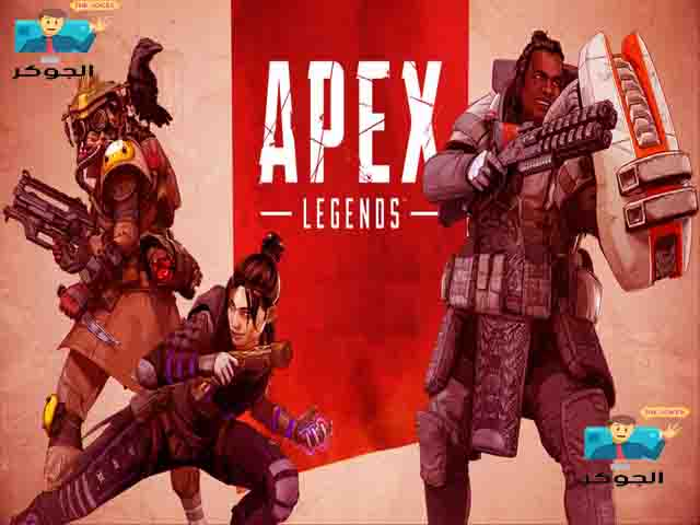 تحميل لعبة ابيكس ليجيند: Apex Legends V1.59 الموسم الثامن برابط مباشر