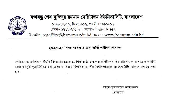 BSMR University admission date