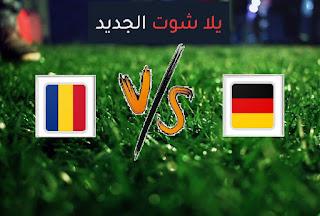 نتيجة مباراة المانيا ورومانيا اليوم الأحد في تصفيات كأس العالم 2022: أوروبا