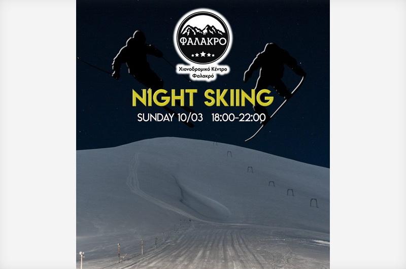 Αποκριάτικη γιορτή και νυχτερινό σκι στο Χιονοδρομικό Κέντρο Φαλακρού