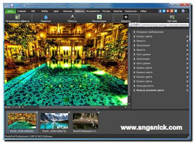 PhotoPad Image Editor Pro 3.12 - Эффекты