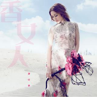 [EP] 香女人 - 謝安琪 Kay Tse