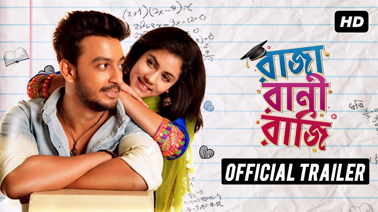 Raja Rani Raji (2018) Bengali Movie Official Trailer Ft. Bonny & Rittika HD