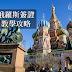 【俄羅斯】俄羅斯簽證 完整圖文教學 申請攻略 委託書下載(2019.11更新) Russia Visa