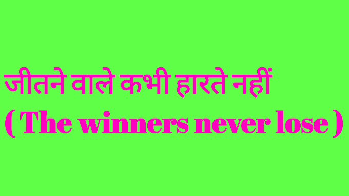 जीतने वाले कभी हारते नहीं ( The winners never lose )
