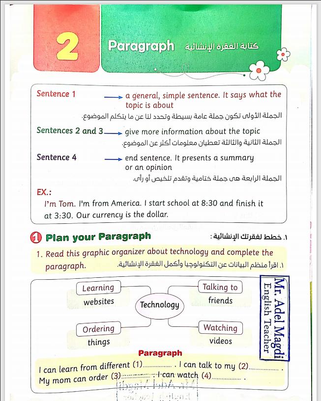 براجراف وعلامات ترقيم وتكوين جملة connect3 كونكت ثالثة ابتدائي الترم الثانى 2021 مستر عادل