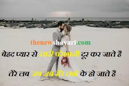 Romantic Kiss Shayari Images in Hindi For Gf & BF-किस डे शायरी~Thenewshayari