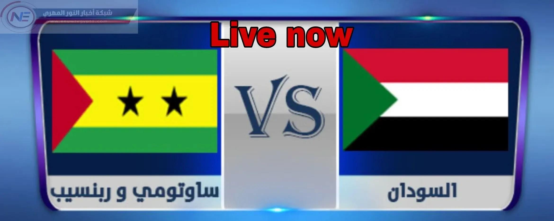 يلا شوت حصري الجديد HD | مشاهدة مباراة السودان و ساو تومي و برينسيب بث مباشر اليوم 24-03-2021 في تصفيات كأس أمم أفريقيا لايف حصري بجودة عالية بدون تقطيع