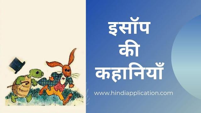 (Esop story in Hindi)