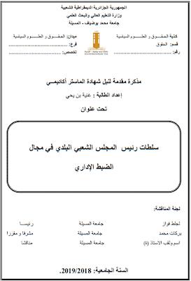 مذكرة ماستر: سلطات رئيس المجلس الشعبي البلدي في مجال الضبط الإداري PDF