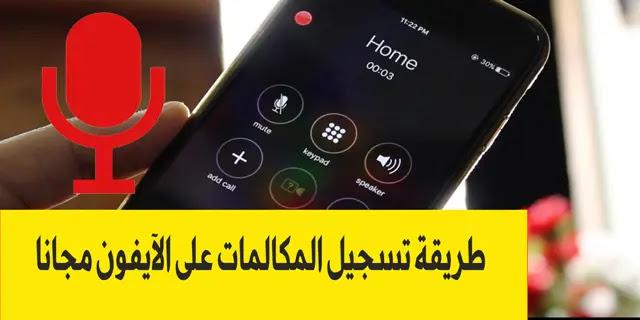 طريقة تسجيل المكالمات على الآيفون مجانا
