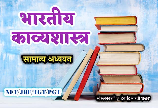 भारतीय काव्यशास्त्र (सामान्य अध्ययन)