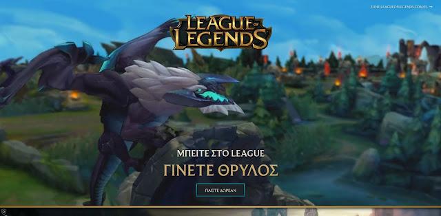 League of Legends-Τα καλύτερα δωρεάν παιχνίδια ίντερνετ