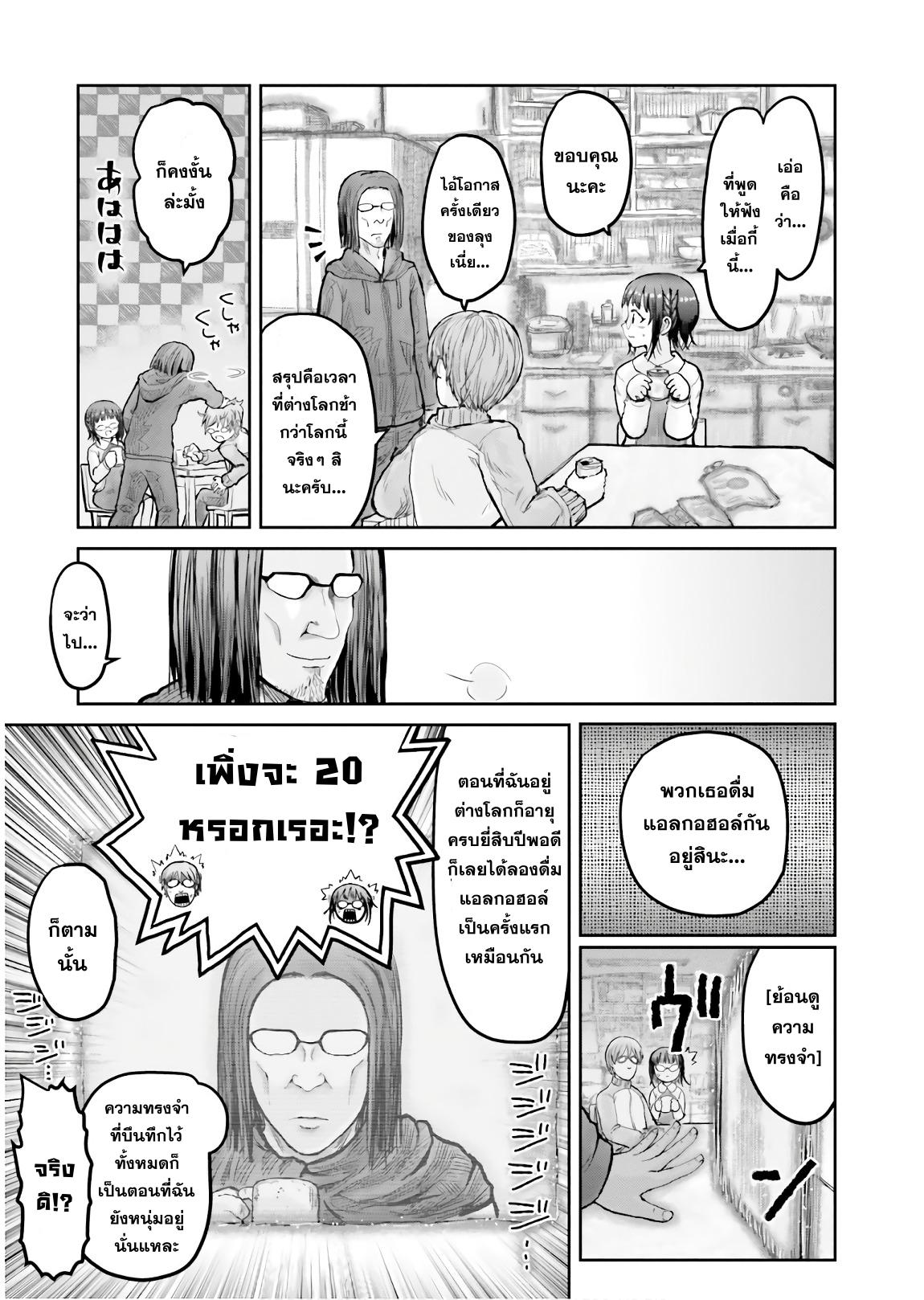 อ่านการ์ตูน Isekai Ojisan ตอนที่ 12 หน้าที่ 6