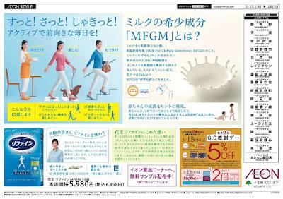 03/15〜03/28 おでかけの春 すっと!さっと!しゃきっと!いきましょう!