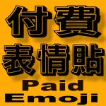 https://line-emoji.blogspot.com/