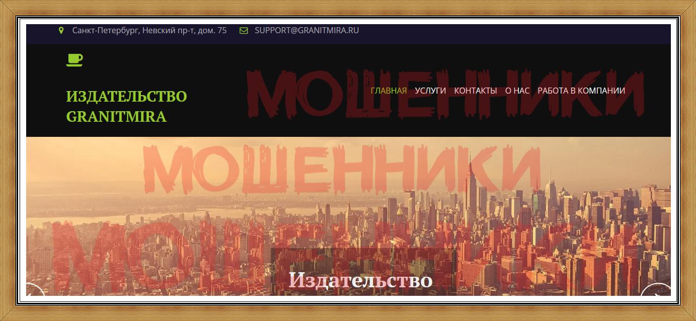 Издательство GRANITMIRA 144b.ru – отзывы, лохотрон!