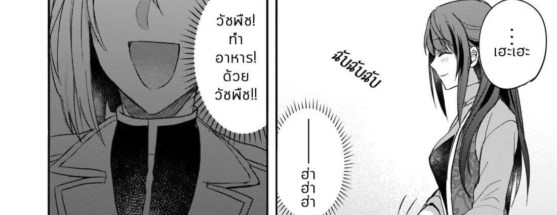 อ่านการ์ตูน Skill Daidokoro Shoukan wa Sugoi! Isekai de Gohan Tsukutte Point Tamemasu ตอนที่ 7 หน้าที่ 22