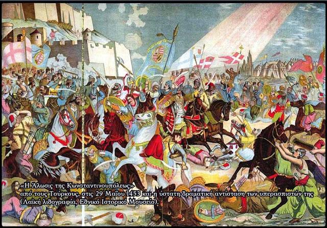 """"""" ΑΙΚΑΤΕΡΙΝΕΙΑ 2016"""": """"Κρήτες, οι τελευταίοι υπερασπιστές του Βυζαντίου"""" (ΠΡΟΣΚΛΗΣΗ ΣΥΛΛΟΓΟΥ ΚΡΗΤΩΝ Ν.ΠΙΕΡΙΑΣ """"ΟΙ ΣΤΑΥΡΑΕΤΟΙ"""""""