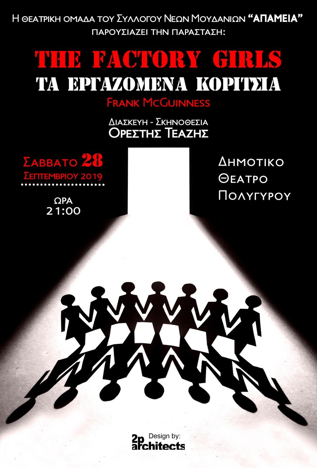«Τα εργαζόμενα κορίτσια» στο Δημοτικό Θέατρο Πολυγύρου