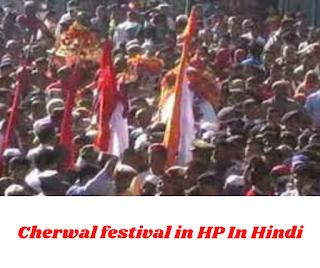 Cherwal festival in HP In Hindi