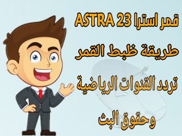 طريقة ظبط قمرأسترا ASTRA 23 أحد أفضل الأقمار الشرينج