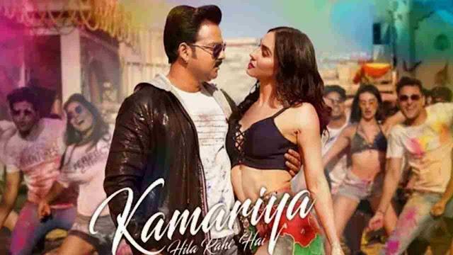 Kamariya Hila Rahi Hai Song Lyrics Hindi – Pawan Singh