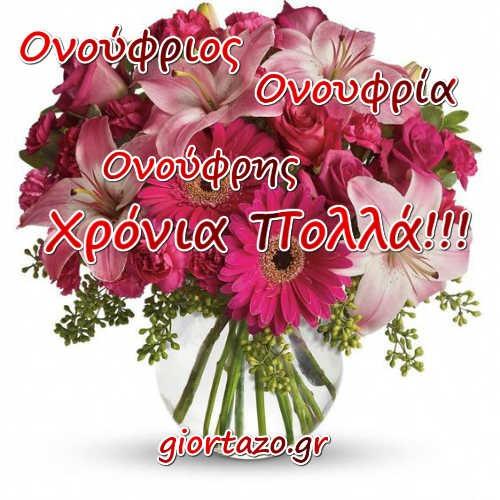 12 Ιουνίου  🌹🌹🌹 Σήμερα γιορτάζουν οι: Ονούφριος, Ονούφρης, Ονουφρία giortazo