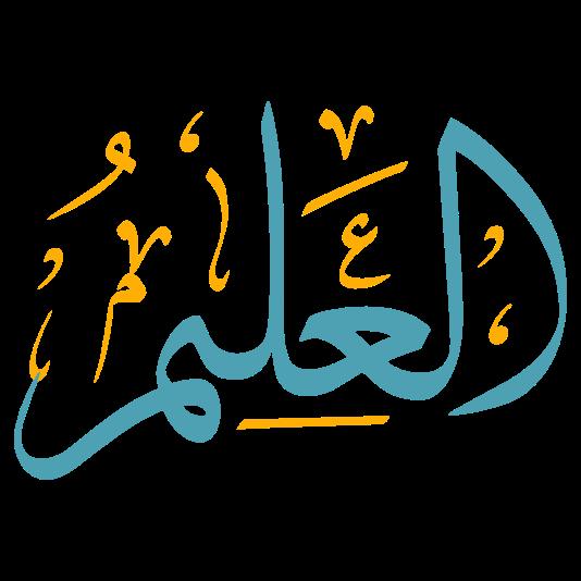 alealim arabic calligraphy illustration vector color free download transparent svg eps
