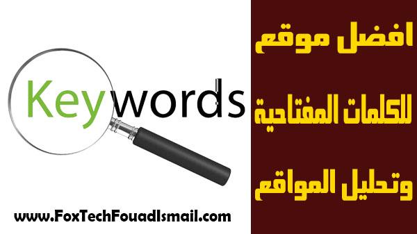 كيفية اختيار الكلمات المفتاحية لتصدر محركات بحث جوجل