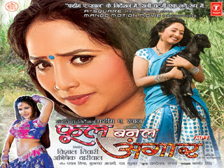 Phool Banal Angaar -Bhojpuri Movie Star Casts, Wallpapers, Songs & Videos