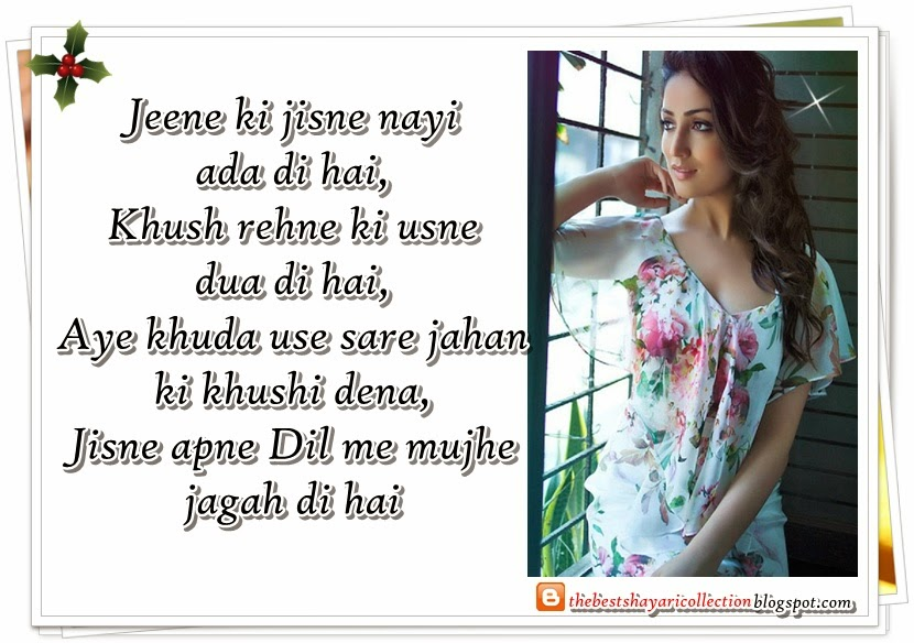 HIndi ROmantic Love Shayari With Photo wallpaper