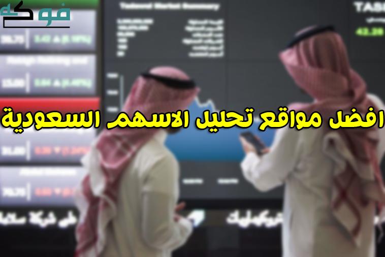 طريقة معرفة افضل سهم للشراء في السوق السعودي